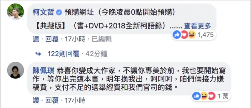 20180622-台北市長柯文哲在臉書宣布,自己的新書《光榮城市》凌晨起開放預購,夫人陳珮琪火速留言回應,不讓他專美於前,明年也要接力出書賺稿費。(翻攝自柯文哲臉書)