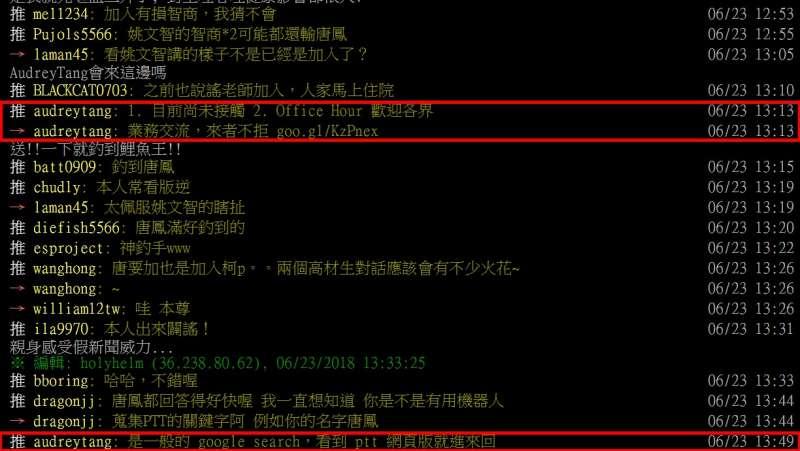 媒體傳出行政院「數位政委」唐鳳將在競選總部出任要職,今(23)日PTT網友討論熱烈,意外引出唐鳳親自回文。(取自PTT)