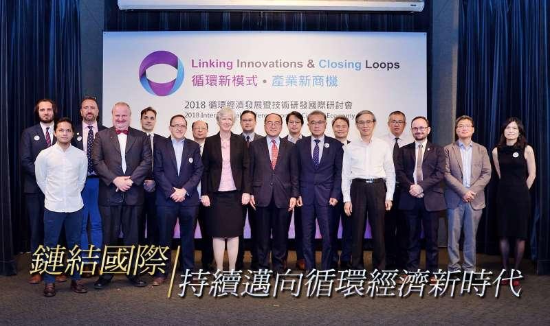 Link and Loop:2018循環經濟發展暨技術研發國際研討會(圖/經濟部工業局臉書)