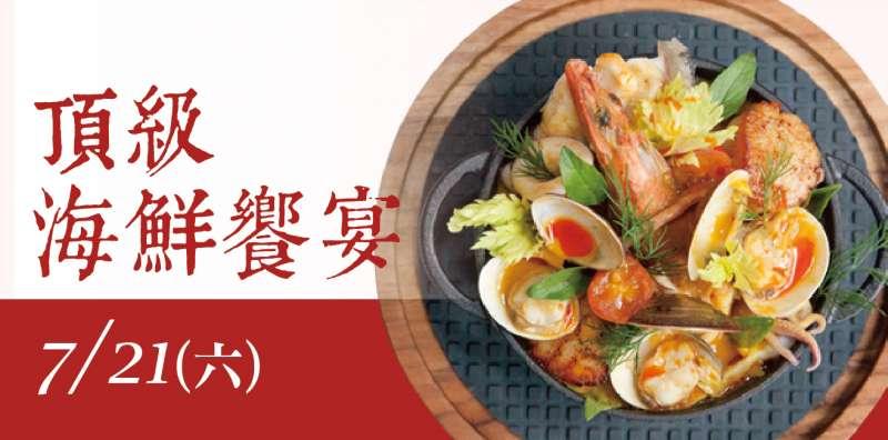 邀您一探頂級海鮮饗宴的面貌!(圖/中山招待所提供)
