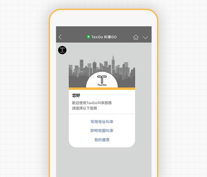 TaxiGo讓使用透過Line就能進行叫車。(圖/TaxiGo)