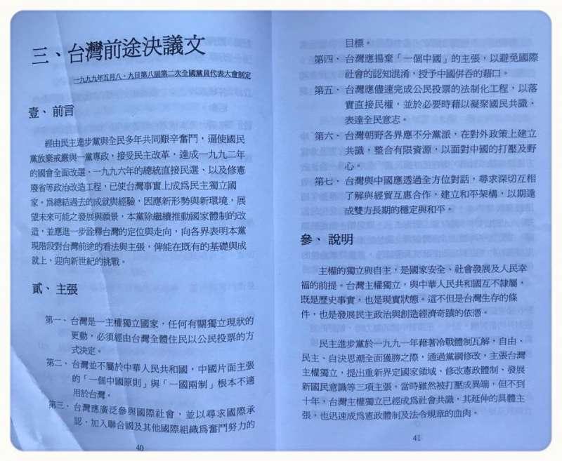 20180626-前總統陳水扁26日透過「新勇哥物語」表示,黨綱的意思就是不能「維持現狀」。(取自「陳水扁新勇哥物語」臉書)《台灣前途決議文》