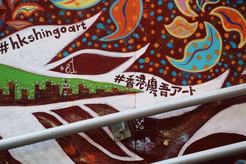 作品以龍為主題,並巧妙結合了香港街景,活力十足。