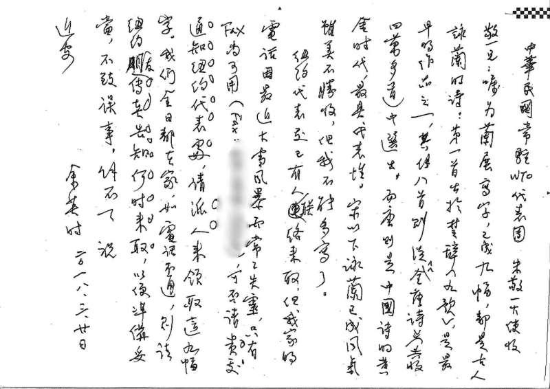 今年的書法作品邀請中研院院士余英時等院士,書寫約80幅與蘭花相關的書法作品。(取自朱敬一臉書)