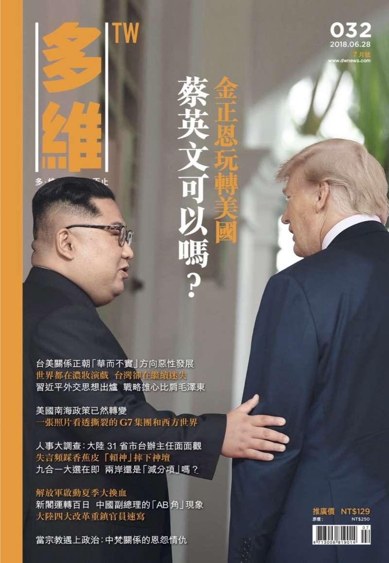 20180628-《多維TW》月刊032期(多維觀點提供)