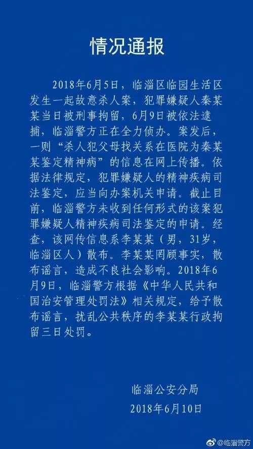 該案已被當地相關宣傳部門「禁止宣傳」,臨淄公安分局除了一則相關謠言處理外目前暫無其他案情通報。