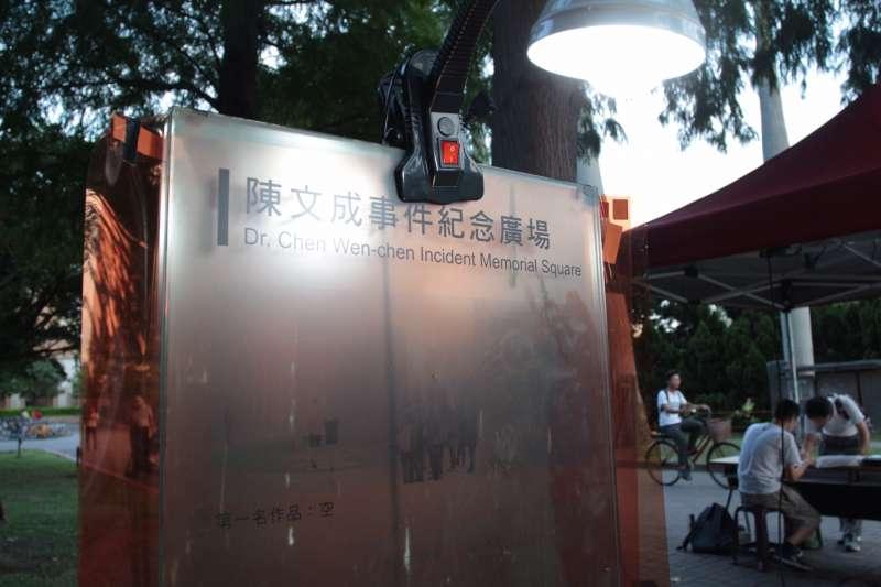 20180702-陳文成紀念廣場。