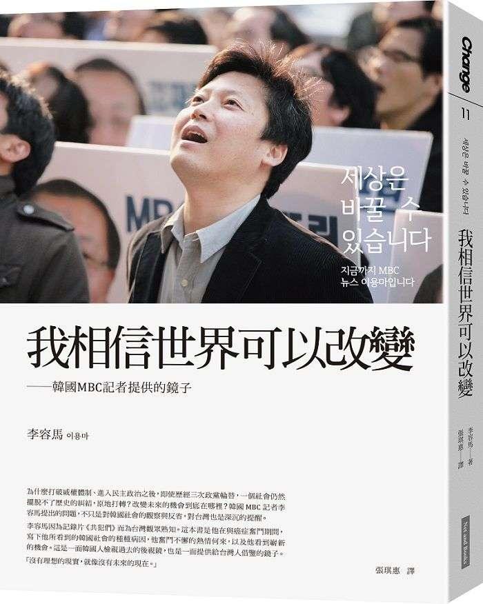 《我相信世界可以改變:韓國MBC記者提供的鏡子》書封。(網路與書出版提供)