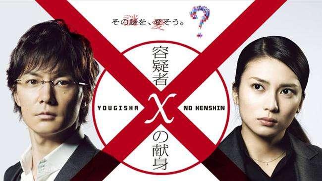 《嫌疑人 X 的獻身》(圖片來源/網路)