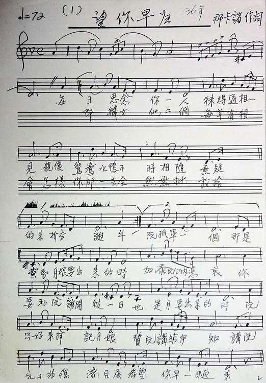 由楊三郎創作的成名曲《望你早歸》手稿樂譜。(取自國立傳統藝術中心臺灣音樂館)