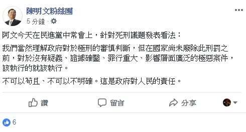 對於死刑的發言,陳明文會後在臉書發言,「不可以苟且、不可以不明確。這是政府對人民的責任。」(取自陳明文臉書)