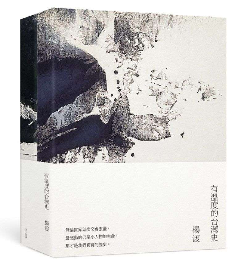 《有溫度的台灣史》(南方家園)
