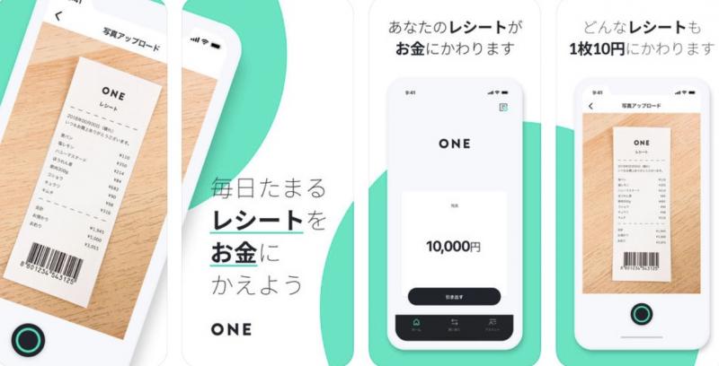 拍一張收據上傳,即可獲得 10 日圓獎金。(圖/取自智慧機器人網,翻攝自 TechCrunch)