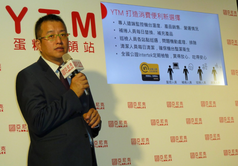亞尼克董事長吳宗恩認為,消費者信心可能會是YTM初期推廣可能遭遇的挑戰,為此他們也在食品安全方面做了很多準備。(圖/何佩珊攝影,數位時代提供)