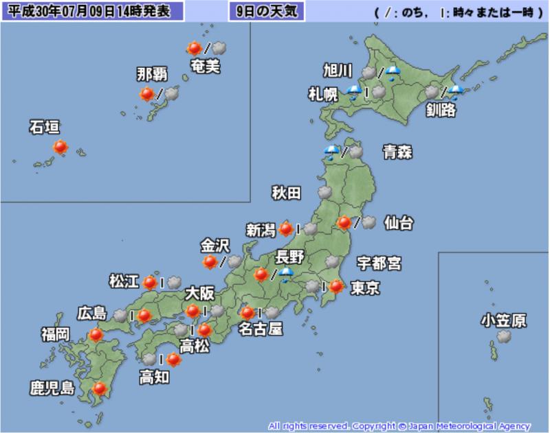 西日本雖然已經轉晴,但是災區重建與失蹤者搜尋的工作才正要開始。(日本氣象廳網站)