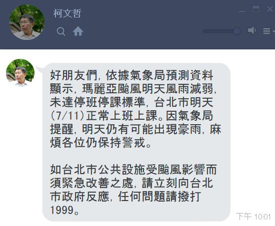 20180710_台北市長柯文哲晚間10時宣布,北市明天照常上班上課。(翻攝柯文哲LINE)