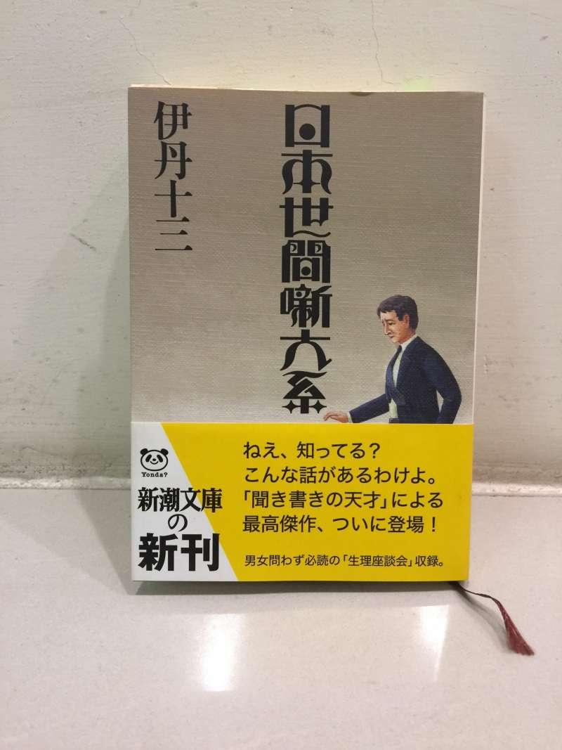 伊丹十三著作《日本世間噺大系》。(攝影:邱振瑞)