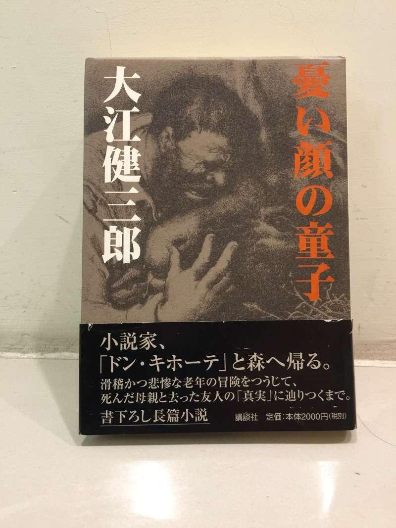 伊丹十三其妹婿大江健三郎的長篇小說《愁容童子》。(攝影:邱振瑞)