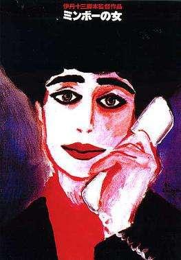 電影《民暴之女》海報。(圖片來源:維基百科)