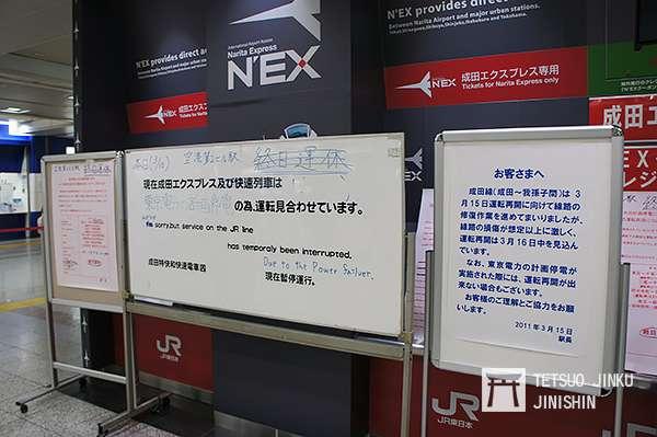 白板與大型輸出機,是JR東日本主要車站的標準配備,能夠在天災發生時,立即提供旅客列車行駛狀況,圖為JR成田空港站在東日本大地震時,利用相關配備的使用情形。(圖/作者|想想論壇)