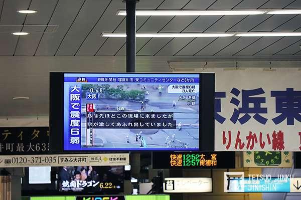 JR主要車站在驗票閘門旁所配置的大型螢幕,平時顯示列車行駛資訊,緊急狀況時則改播放NHK。(圖/作者|想想論壇)