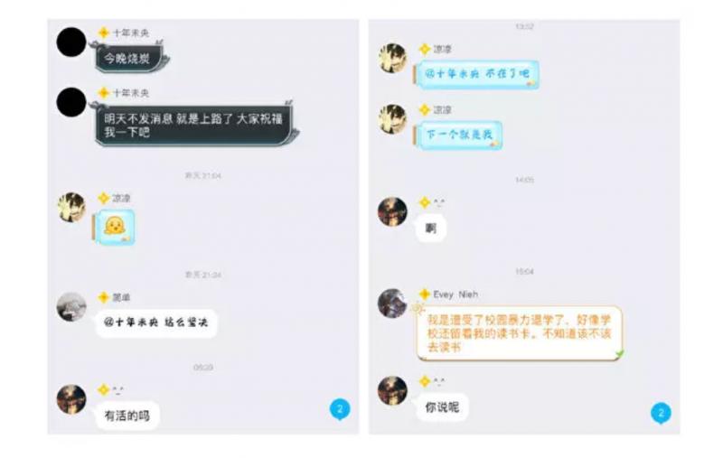 網傳QQ 自殺群聊天截圖。(圖/愛范兒提供)