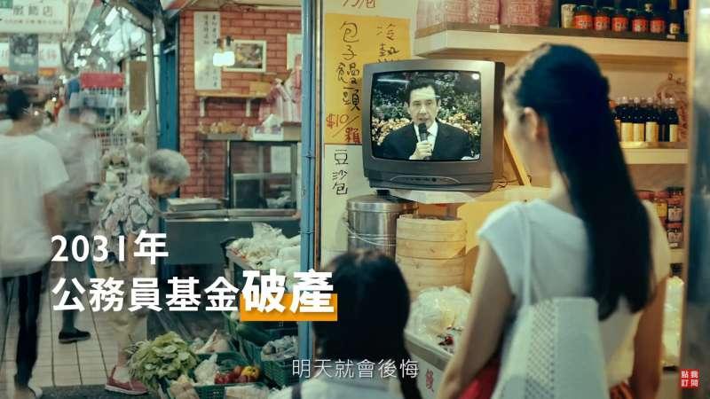 民進黨「改革挺台灣」,年金改革篇CF