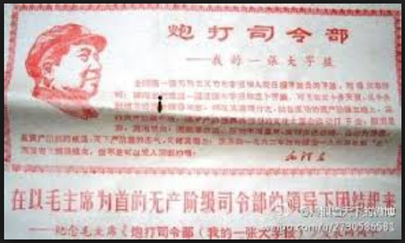 毛澤東當年砲打司令部,痛批劉少奇,拉開文革的序幕。(網路)
