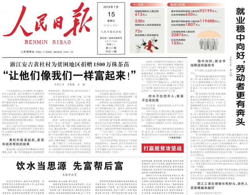 7月15日《人民日報》頭版。