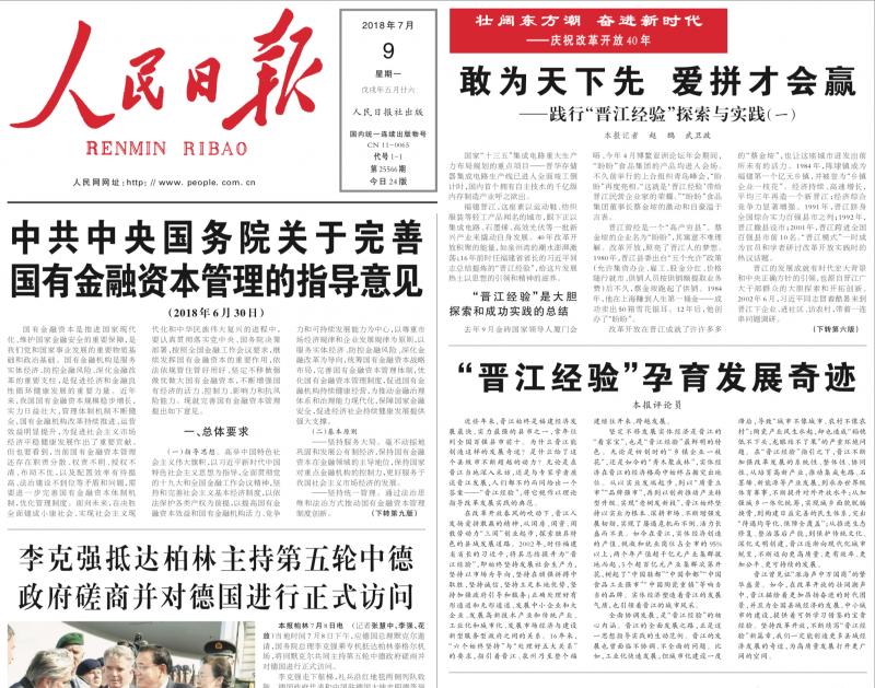 《人民日報》7月9日頭版。