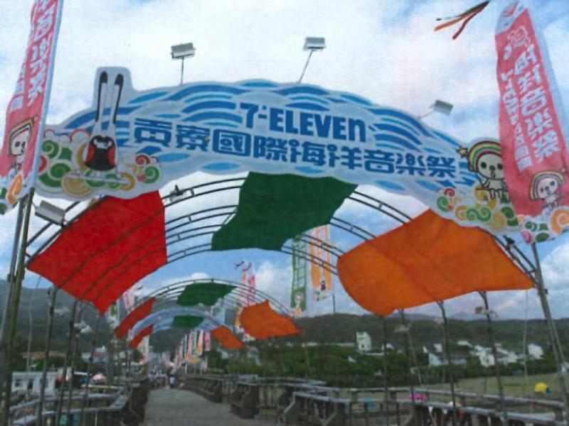 2005年貢寮海洋音樂祭會場,活動名稱變成「7-ELEVEN 貢寮國際海洋音樂祭」,十足的商業化。(作者王民提供)