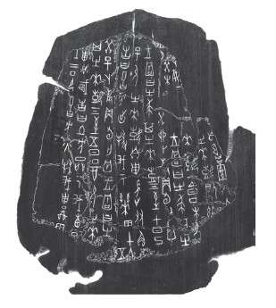 甲骨上的甲骨文,從中解讀神的旨意。(圖/大是文化提供)