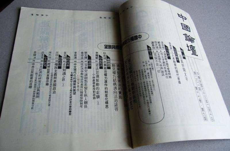 《中國論壇》半月刊代表了1970中葉到1990後半,一代公共知識份子的兼容並包、開啟台灣民主的故事。(露天拍賣)