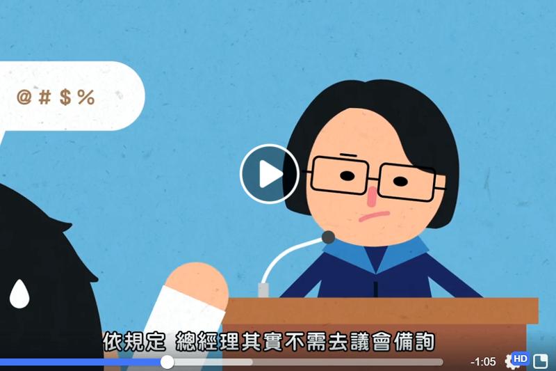 20180719_北農總經理吳音寧在臉書貼動畫,明確指出「依規定,總經理其實不需去議會備詢」。(翻攝吳音寧臉書)