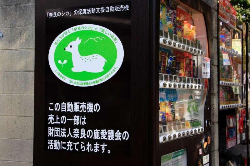 自動販賣機上寫著,販賣收益的一部分作為財團法人奈良鹿愛護會的活動經費之用。(圖/陳怡秀攝|想想論壇提供)