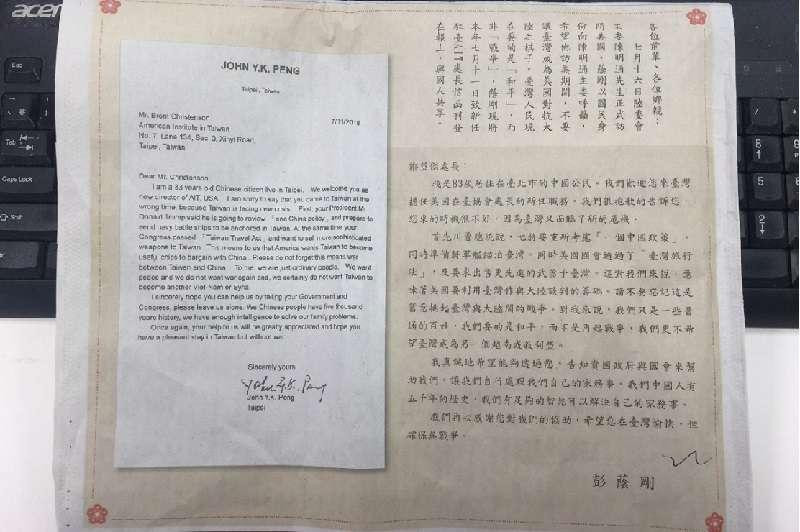 陸委會主委陳明通訪美,彭蔭剛刊登報紙廣告,呼籲美國不要插手兩岸,廣告左方為彭給AIT新任處長酈英傑的公開信。(翻攝報紙廣告)
