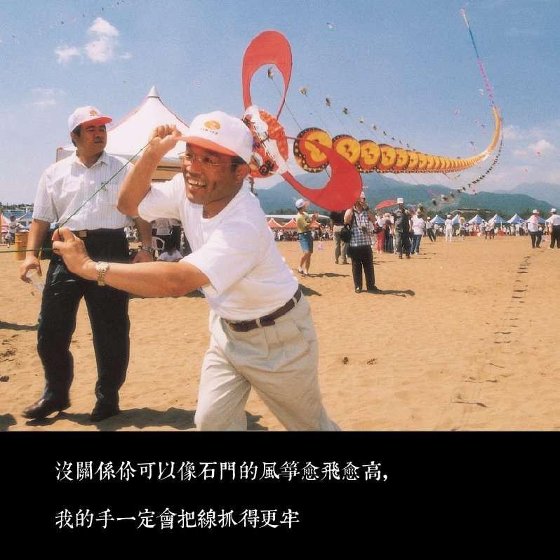 20180720-蘇貞昌政績告白語錄。老梅風箏公園。(取自蘇貞昌臉書)