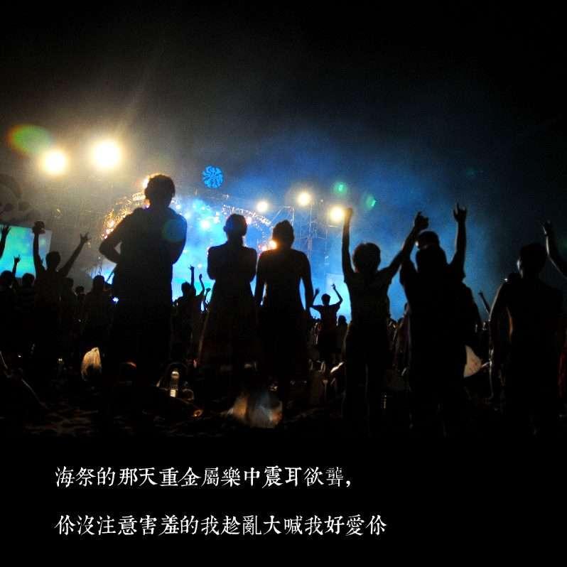20180720-蘇貞昌政績告白語錄。貢寮海洋音樂祭。(取自蘇貞昌臉書)