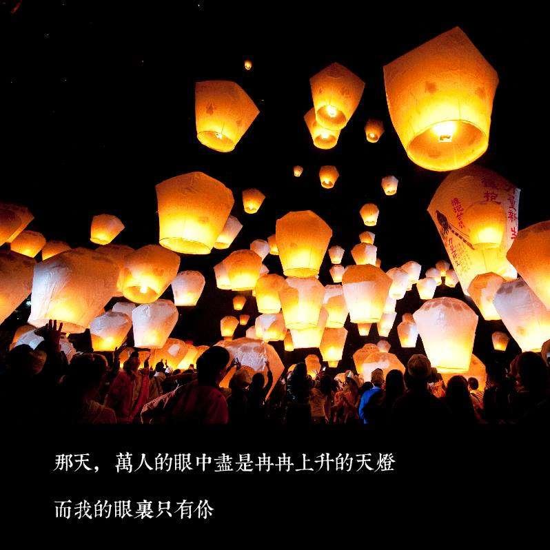 20180720-蘇貞昌政績告白語錄。平溪老街,十分老街,天燈。(取自蘇貞昌臉書)