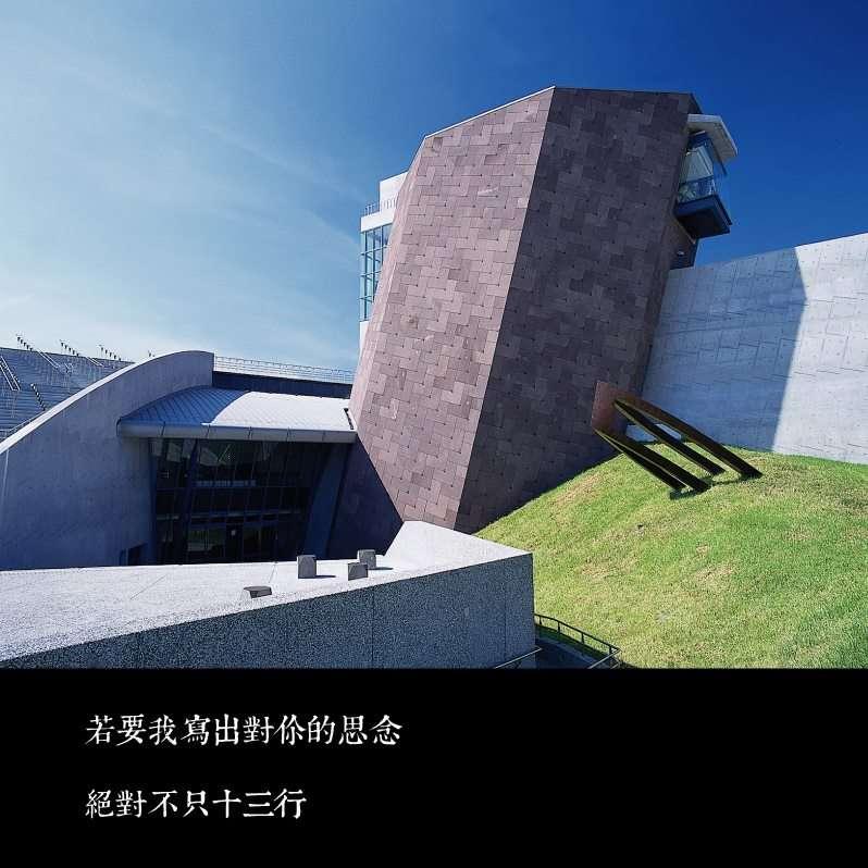 20180720-蘇貞昌政績告白語錄。新北市立十三行博物館。(取自蘇貞昌臉書)