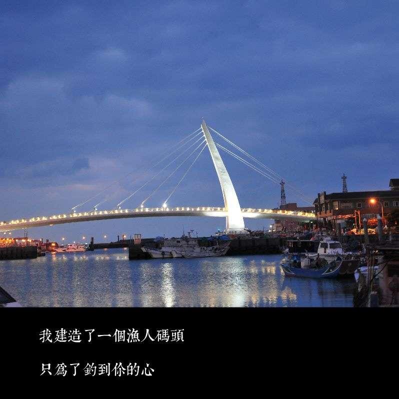 20180720-蘇貞昌政績告白語錄。淡水漁人碼頭。(取自蘇貞昌臉書)