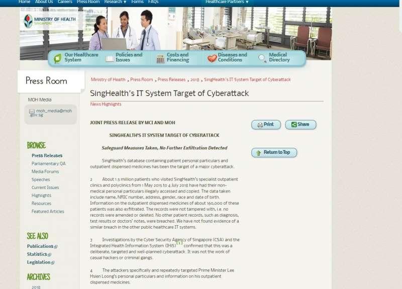 新加坡衛生部指出,駭客入侵新加坡保健服務集團(SingHealth)的數據資料庫,從今年6月27日到7月4日竊取了約150萬名病患個資。(截圖自新加坡衛生部)