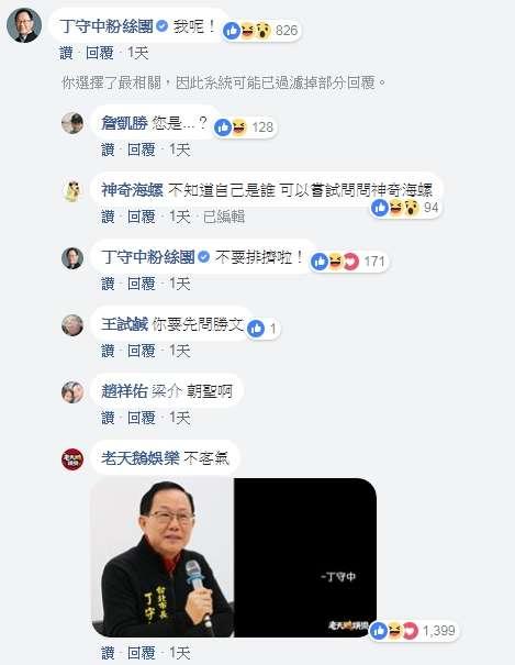 丁守中QQ(圖取自老天鵝娛樂粉絲專頁)