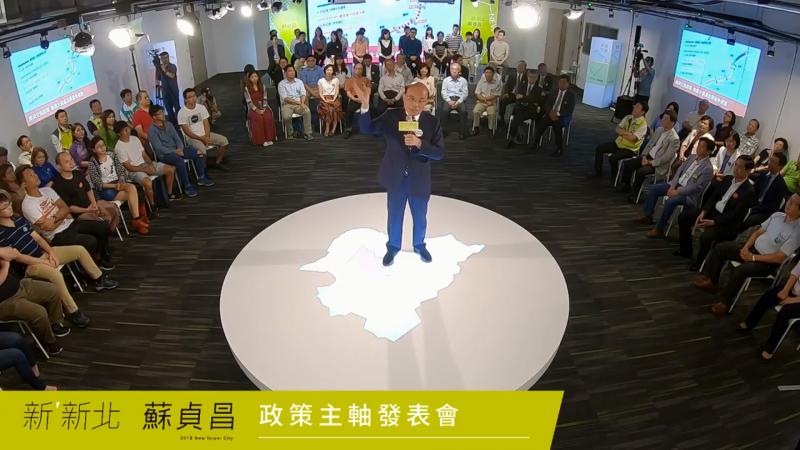 20180724-新北市長參選人蘇貞昌24日發布政策主軸,同時公布象徵新新北「環形城市」的動態3D主視覺。本次政見發布的舞台,團隊同樣以「環狀舞台」為概念,扣連「環形城市」理念。(截圖自YouTube影片)