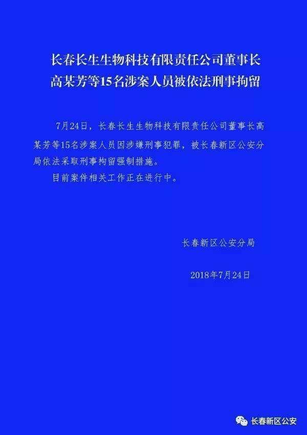 中國疫苗事件,長春長生公司董事長高某方等15名涉案人員24日遭警方拘留。(長春新區公安分局)