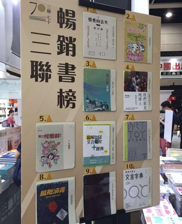 2018香港書展三聯書店暢銷排行榜。(BBC中文網)