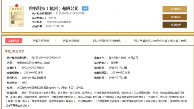 中國「國家企業信用信息系統」24日晚間公布臉書科技(杭州)有限公司營業執照,卻又將其撤下。(中國工商行政管理總局)
