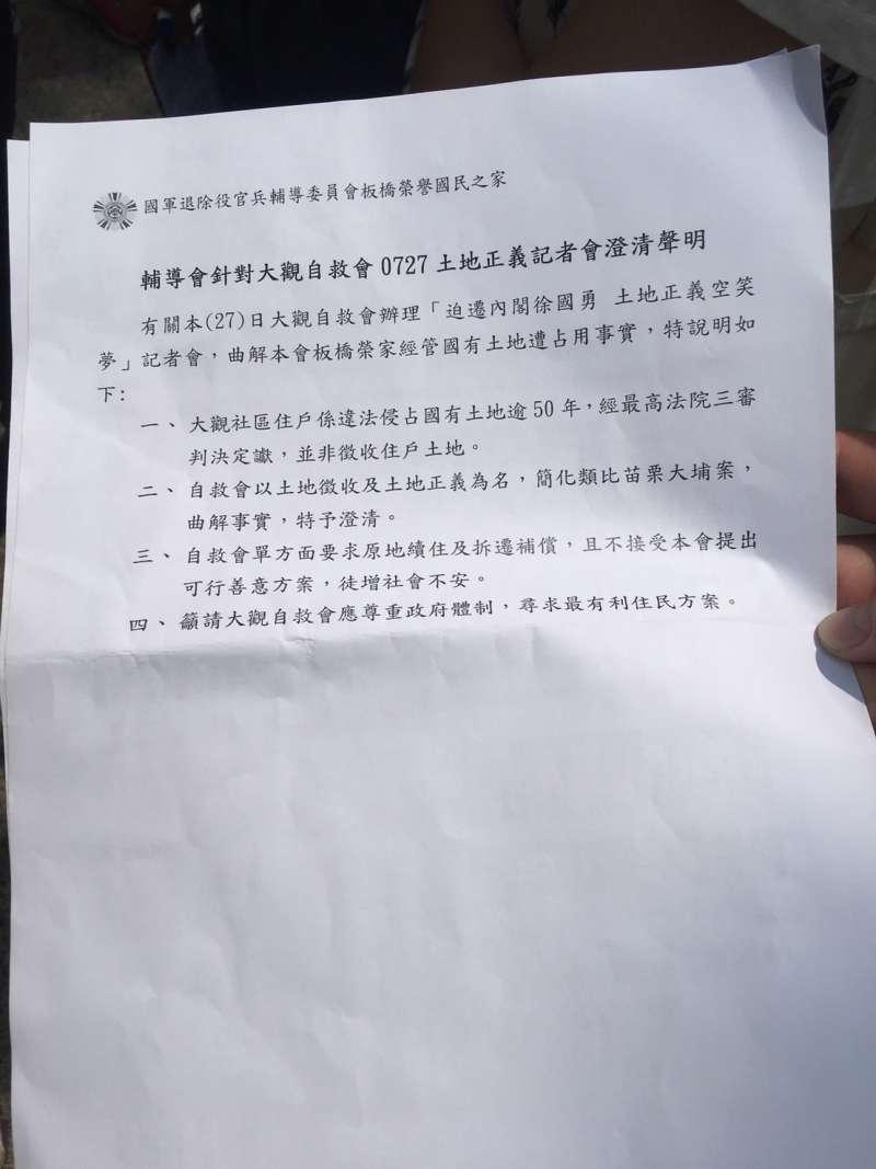 退輔會板橋榮民之家澄清聲明。(趙宥寧翻攝)