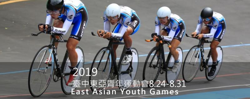 20180730-東亞青運官網圖(取自東亞青年運動會官網)