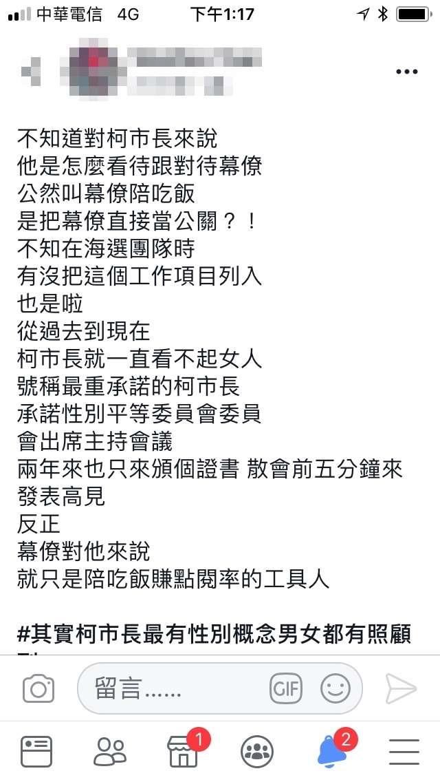民進黨婦女部主任蔡宛芬臉書